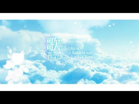 【5人合唱】歌に形はないけれど / Uta Ni Katachi Wa Nai Keredo【COLLAB】