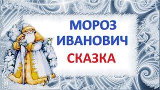 Мороз Иванович О Одоевский сказка для детей