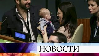 Премьер-министр Новой Зеландии Джасинда Ардерн приехала на Генассамблею ООН с младенцем.