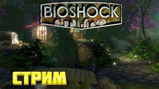 МЫЛЬНЫЕ САДЫ АРКАДИИ | BioShock 1 Remastered Прохождение | #3 [НОСТАЛЬГИЧЕСКИЙ СТРИМ]