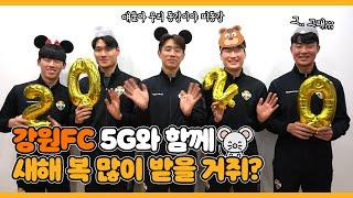 강원FC 2020년 새해 인사(feat. 5G)
