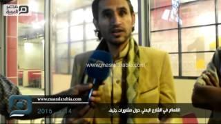 مصر العربية | انقسام في الشارع اليمني حول مشاورات جنيف