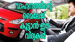 Tips To Improve Mileage Of Your Vehicle | Oneindia Malayalam