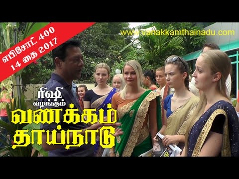 Vanakkam thainadu Tamil TV Show ep 400-3 Pongal, Jaffna, Sri lanka வணக்கம் தாய்நாடு
