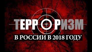 Количество террактов в России в 2018 году//Последние новости