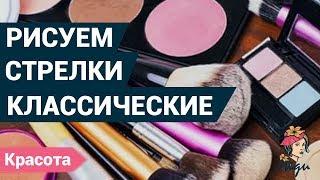 Как рисовать классические стрелки? Уроки макияжа. | Журнал леди