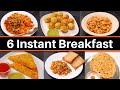 6 दिन 6 अलग नाश्ता बिना टेंशन के  | 6 Quick Breakfast Recipes | Breakfast Recipes | KabitasKitchen
