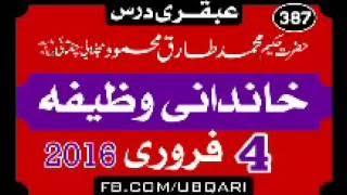 04 February 2016 Khandani Wazifa Hakeem Tariq Mehmood