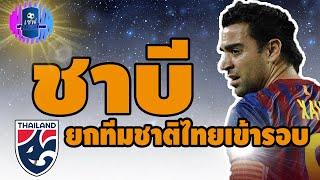 ชาบี-ยกทีมชาติไทยเข้ารอบ