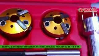 Инструмент для ремонта седел клапанов AYF-6257 TJG | видео-обзор от AVTOTOOL.com.ua