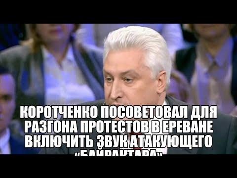 Коротченко посоветовал для разгона протестов в Ереване включить звук атакующего «Байрактара»