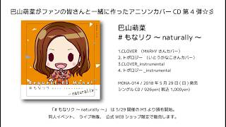 巴山萌菜 アニソンカバーCD 『#もなリク ~naturally~』 ダイジェスト