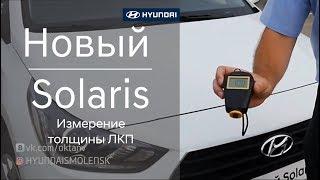 Новый Hyundai Solaris измерение толщины ЛКП смотреть