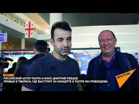 Дмитрий Певцов: для меня Грузия - это сказка