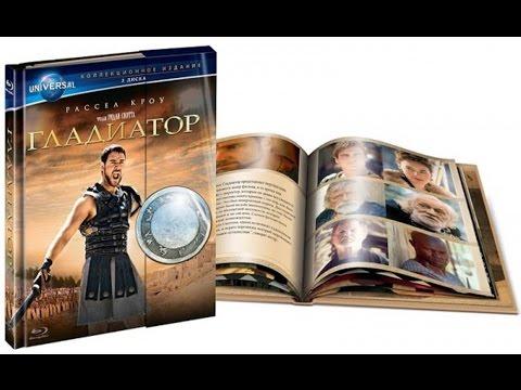 """Распаковка Blu-ray """"Гладиатор"""" коллекционное издание / """"Gladiator"""" collector's edition unboxing"""