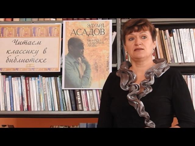 Изображение предпросмотра прочтения – ЛарисаКолчанова читает произведение «Пока мы живы» Э.А.Асадова