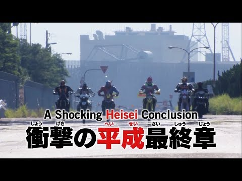 Kamen Rider Heisei Generations Final Teaser (English Subtitle)