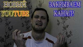 Подкаст - #2. Новый YouTube - Закрываем канал?