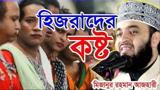 হিজড়া সম্পর্কে ইসলাম কি বলে । মিজানুর রহমান আজহারী । bangla waz 2019 mizanur rahman azhari