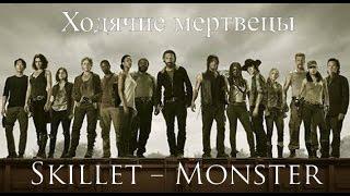 Ходячие мертвецы (Skillet - monster) Rus