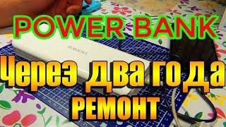 Ремонт Power bank 25000 mA через два года интенсивной работы пелинг