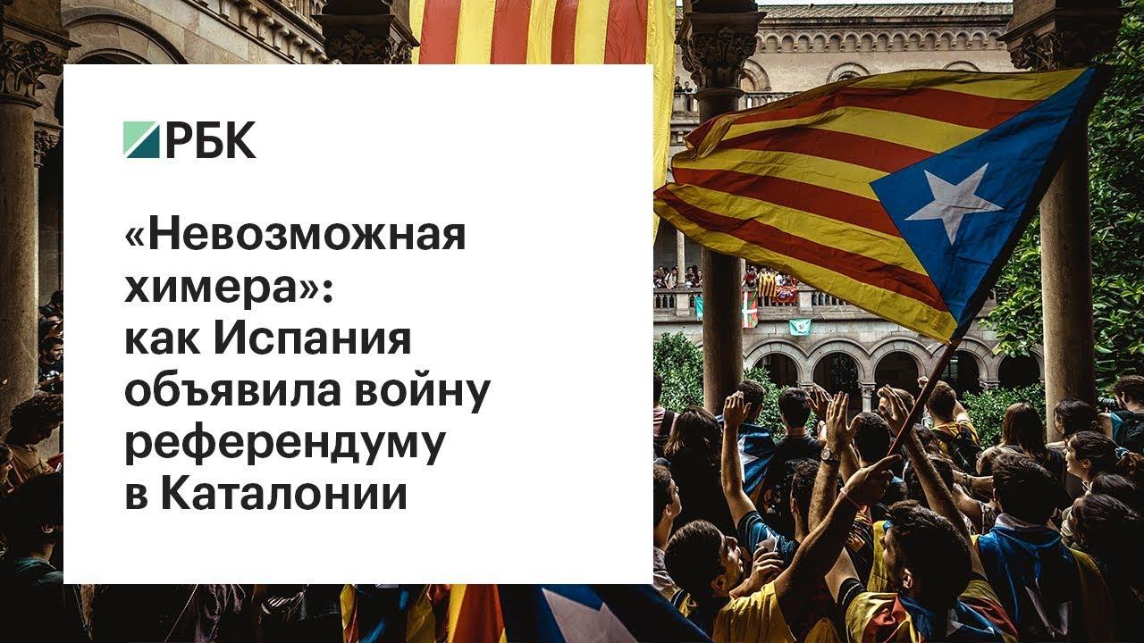 Референдум о независимости Каталонии на грани срыва