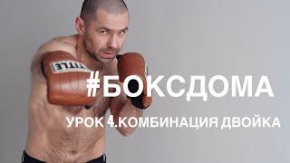 Урок номер 4. Комбинация двойка . Школа бокса Алексея Литвинова .