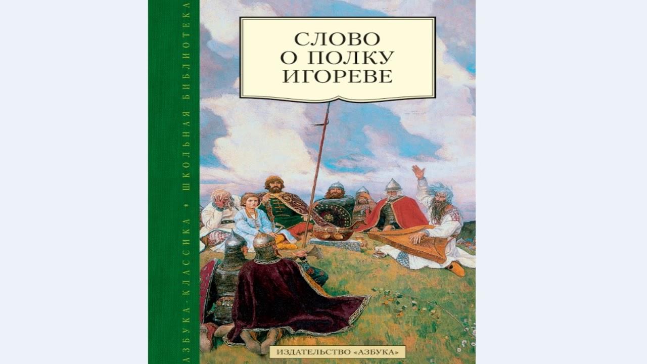 Слово о полку Игореве  содержание слушать аудио книгу часть 1