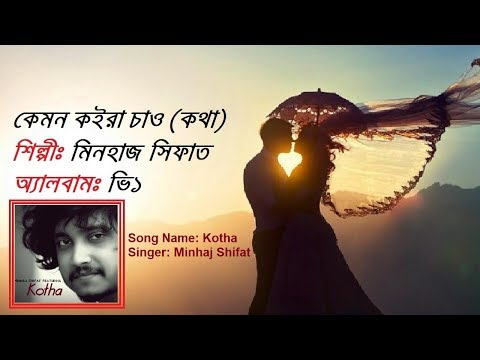 LYRICS: Kemon Koira Chao (Kotha) By Minhaj Shifat | Bangla Love & Romantic Song