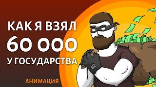 [GIVER] Легальный способ получить 60 000 на открытие бизнеса