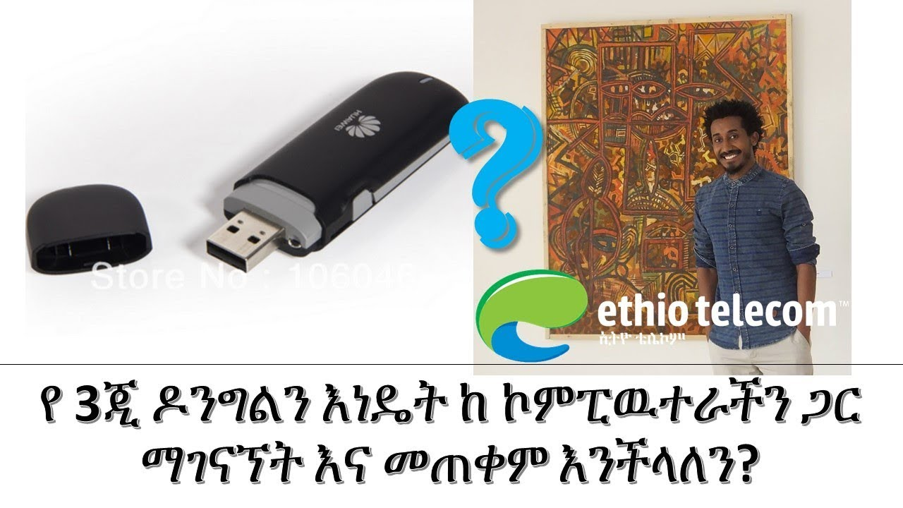 Ethio telecom 3G HUAWEI dongle how to connect and use with pc or laptop