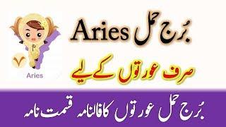 vuclip Aries For Women , Borj Hamal Auraton ka Falnama , Horoscope Aries , برج حمل عورتوں کا فالنامہ
