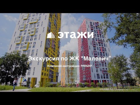 Экскурсия по  жилому комплексу 'Малевич' в Екатеринбурге - Видео онлайн