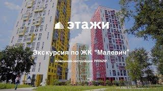 Экскурсия по  жилому комплексу
