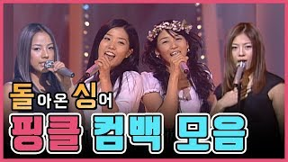 [인기가요 돌싱] 국민요정 '핑클' 컴백 무대 모음