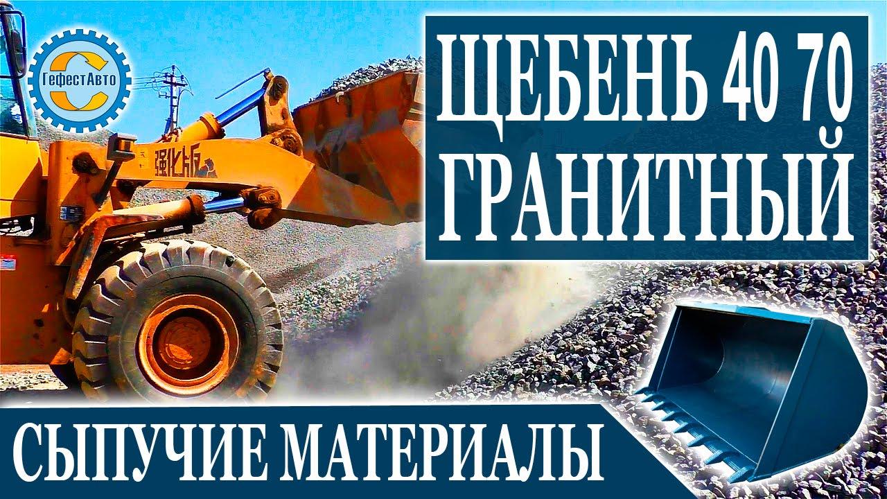 Павловский карьер щебень гранитный прайс лист на строительные материалы в пензе