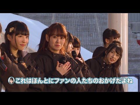 NGT48 3rdシングル「春はどこから来るのか?」Type-B特典映像『NGT48劇場オープン2周年特別企画イベント世界記録に挑戦!』ダイジェスト映像公開!/ NGT48[公式]
