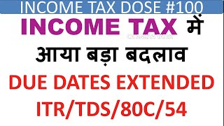 INCOME TAX DUE DATE EXTENDED,CHANGE IN INCOME TAX  DUE DATES,ITR FILING DUE DATE EXTENDED FY2019-20