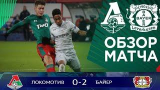 Обзор матча Локомотив   Байер  Лига Чемпионов 2019 2020