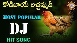 Kodibaye Lachammadi Super Hit Dj Folk Song | Folk Dj Special Songs | DRC DJ SONGS