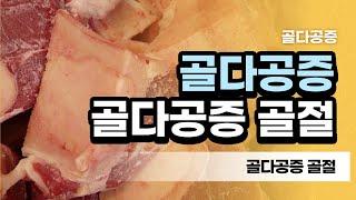 골절에 좋은 음식 강환! 뼈 건강을 위한 올바른 칼슘 …
