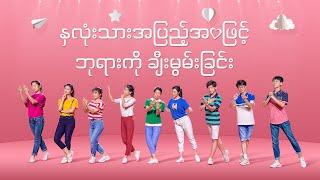 Myanmar Praise And Worship 2019 (နှလုံးသားအပြည့်အဝဖြင့် ဘုရားကို ချီးမွမ်းခြင်း)