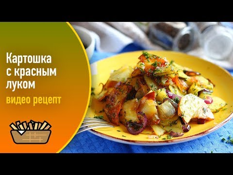 Жареная картошка с красным луком — видео рецепт