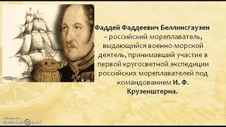 """Тема урока """"Русские первооткрыватели и путешественники"""""""