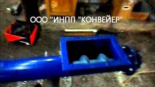 Винтовой конвейер(Винтовой конвейер для транспортировки рубленного ПХВ., 2014-08-06T10:39:11.000Z)