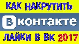 Как накрутить лайки в Вконтакте. БЕСПЛАТНАЯ накрутка лайков в ВК 2017