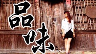 【台南旅遊/台南生活/台南景點】台南放縱的品味生活 -《拉之比遊台南》