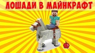 Как приручить, оседлать и разводить лошадей в Майнкрафт(В этом видео я расскажу и покажу, как приручить лошадь в Майнкрафт, как разводить лошадей в Майнкрафт. На..., 2016-03-09T11:11:32.000Z)