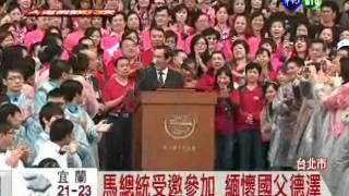 國父誕辰 千人合唱中華民國頌