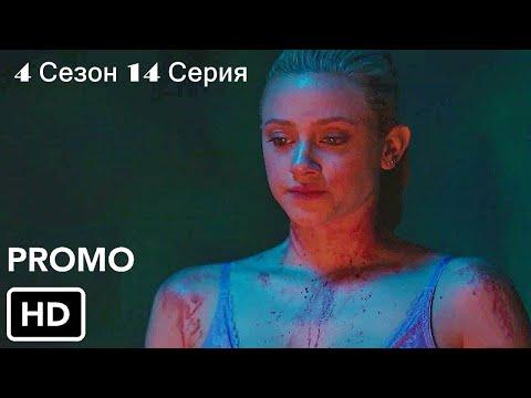 РИВЕРДЭЙЛ 4 Сезон 14 Серия - Русское Промо (субтитры)